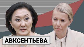 САРДАНА АВКСЕНТЬЕВА мэр здорового человека о Путине предательстве и роли женщины в политике