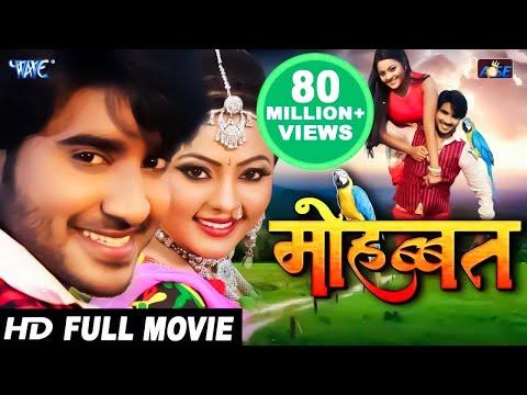 """Mohabbat - Pradeep R Pandey """"Chintu"""" - Superhit Full Bhojpuri Movie - Bhojpuri Full Film 2017"""