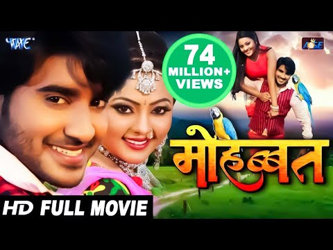 "Mohabbat - Pradeep R Pandey ""Chintu"" - Superhit Full Bhojpuri Movie - Bhojpuri Full Film 2017"