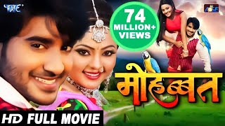 "Pradeep R Pandey ""Chintu"" - Mohabbat - Superhit Full Bhojpuri Movie 2020 - Bhojpuri Full Film 2020"