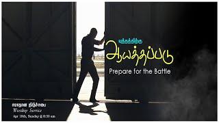 Prepare for the Battle யுத்தத்திற்கு ஆயத்தப்படு  I HOP Church  I Sunday Service I 18th Apr 21