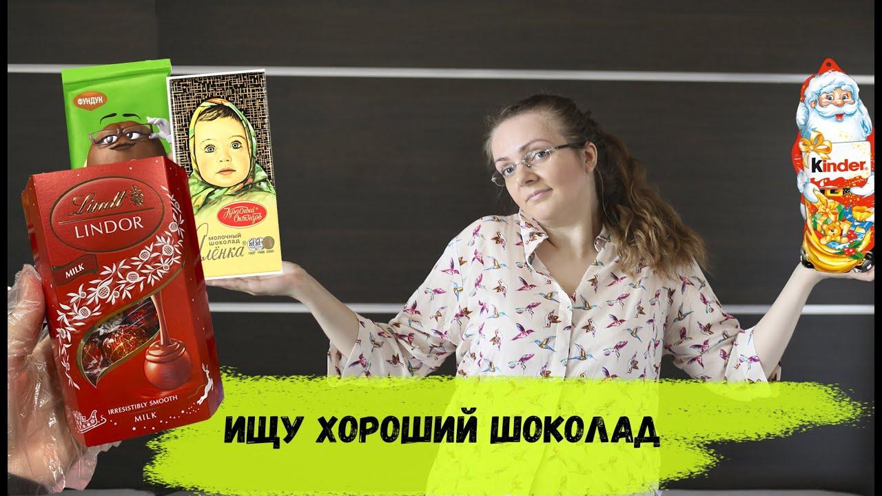 В России нет хорошего шоколада!