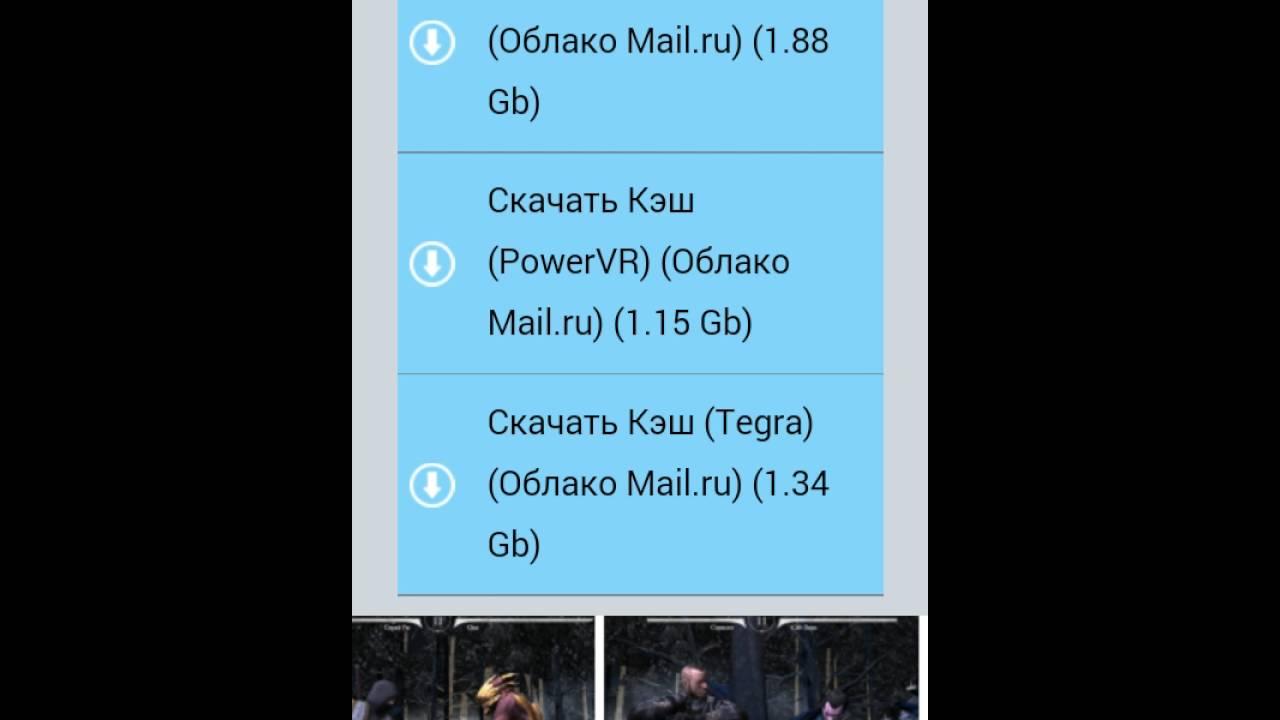 Mortal kombat x на андроид много денег скачать.