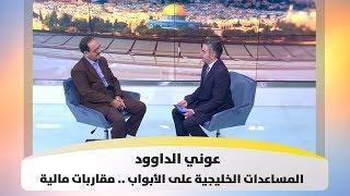 عوني الداوود - المساعدات الخليجية على الأبواب .. مقاربات مالية