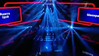 Анита Цой  - Шакира. Шоу Один в Один.