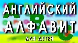 Английский алфавит для детей. Учим буквы.