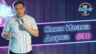 Клип Ивана Дорна, Love radio, парень фрилансер| Стендап в Казахстане | Salem Stand Up выпуск #38
