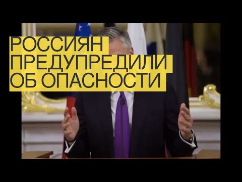 Россиян предупредили обопасности из-заСША