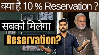 क्या है 10% Reservation ? | किस किस को मिलेगा ये Reservation | Narendra Modi | Latest News