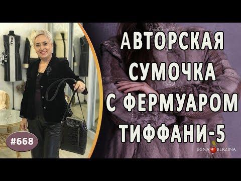 Авторская сумка из кожи с фермуаром ТИФФАНИ-5 |заказ с Мурманской области|. Модная идея пошива.