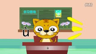 4. Learn Chinese Pinyin Single Finals i, u, ü