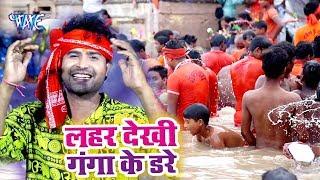 Lado Madheshiya       2018 Lahar Dekhi Ganga Ke Dare - Bhojpuri Kanwar Bhajan.mp3