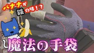 バナナが鉄の味に?つけるだけで味変できる手袋!!【マスクにゃんニュース】