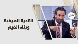 الاندية الصيفية وبناء القيم - د. خليل الزيود