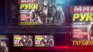 Анонс журнала ЖЕЛЕЗНЫЙ МИР №5/2014