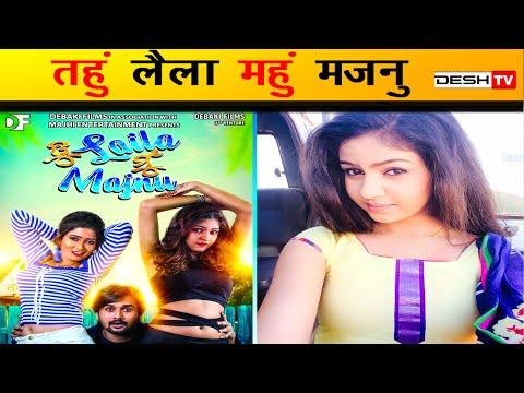 Tanhu Laila Manhu Majnu | CG Film | उड़ीया और छत्तीसगढ़ी में बन रही है पहली फिल्म | Desh Tv News