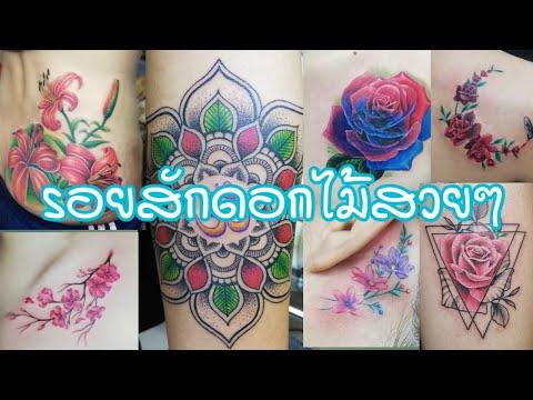 รอยสักดอกไม้สวยๆ flower tattoo