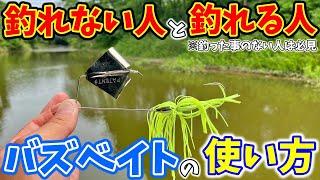 【バス釣り】実は1番釣れるバズベイトの使い方はコレです。