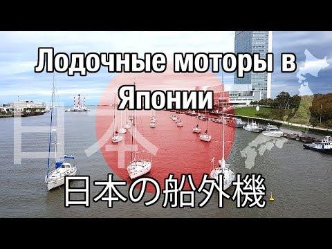 🔩🔴🔧Прогулка по Японии
