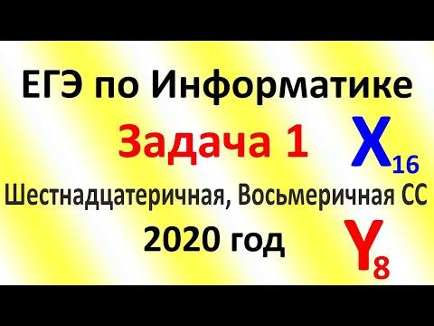 ЕГЭ Информатика 2020 ФИПИ Задача 1 (шестнадцатеричная, восьмеричная системы счисления) / 1 способ