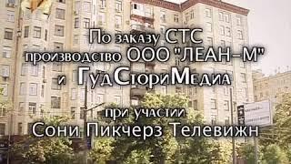 Воронены 1 сезон 1 серия