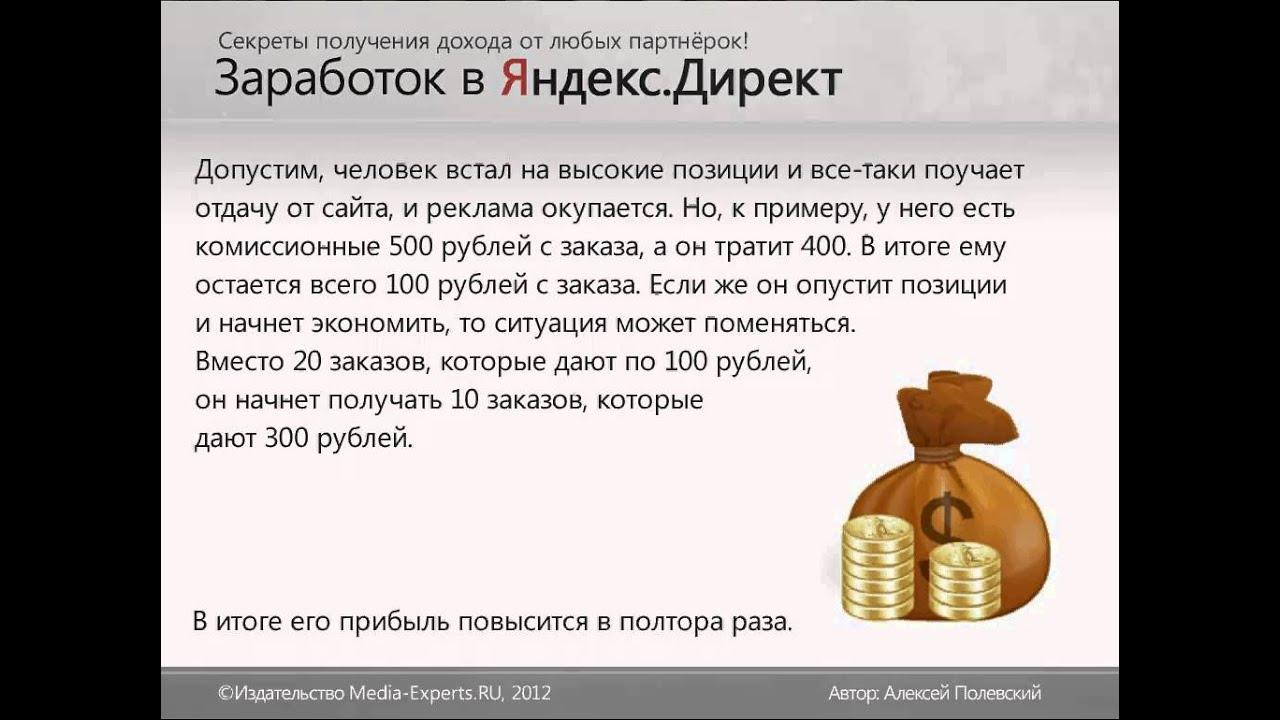 Полевский яндекс директ как рекламировать суши