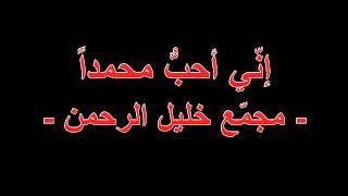 إني أحب محمداً