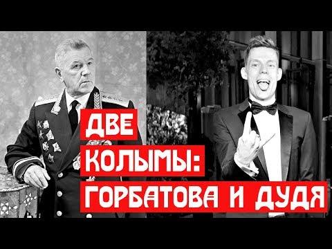 Две Колымы: Генерала Горбатова и Дудя!