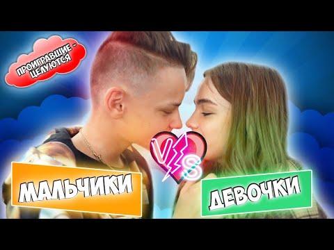 Девочки против Мальчиков ! Егор поцеловал Валю ?!