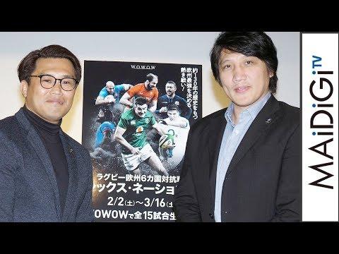 ラグビー元日本代表・斉藤祐也さん、シックス・ネーションズは「代表の視点で見るのが面白い」