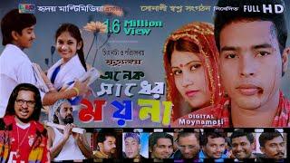 Download Video Onek Shadher Moyna | Bangla Movie | Digital Moynamoti [ ডিজিটাল ময়নামতি ] Shain Khan | MP3 3GP MP4