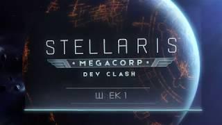 Stellaris Dev Clash - The Subsequent Generation   Empire Profiles Week 1