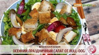 Осенний праздничный салат от Bull-Dog
