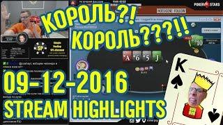 Король?! Король!! )  Highlights 09.12.2016