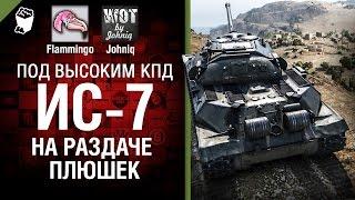 ИС-7 - На раздаче плюшек! - Под высоким КПД №50 - от Johniq и Flammingo [World of Tanks]