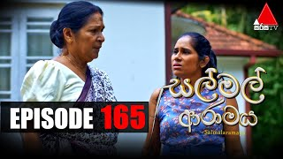 සල් මල් ආරාමය | Sal Mal Aramaya | Episode 165 | Sirasa TV Thumbnail