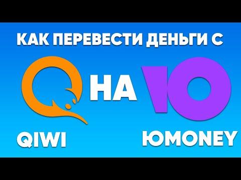 Как перевести деньги с Qiwi на Юmoney 2021