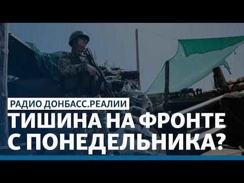 Украина и Россия договорились о перемирии | Радио Донбасс Реалии