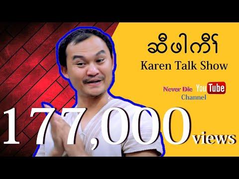 Karen Talk Show By  Chaw Pa Kaw