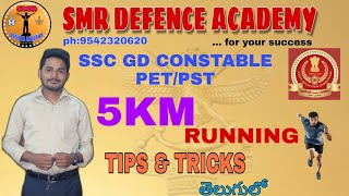 SSC GD CONSTABLE 5KM RUNNING TIPS AND TRICKS