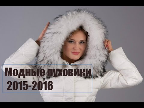 видео: Модные женские пуховики 2016