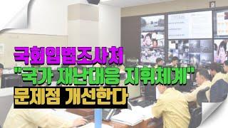 국회입법조사처 국가재난대응 현안분석보고서 발간 김하중처…