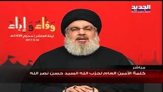 Download Video كلمة الأمين العام لحزب الله السيد حسن نصرالله في ليلة العاشر من محرم MP3 3GP MP4