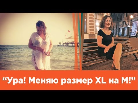 "Татьяна: ""Меняю размер XL на М!"""