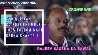 Kyo Quraan kisi bhi mulk main 100% follow nahi hota ?Rajeev Saxena ka Sawal