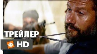 13 часов: ТАЙНЫЕ СОЛДАТЫ БЕНГАЗИ - Русский трейлер 3 (2016)