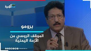 قراءة للموقف الروسي من الأزمة اليمنية.. حوار علي صلاح | برومو