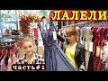💥 СТАМБУЛ ЛАЛЕЛИ Большой шопинг ОБЗОР - одежда, обувь, оптом 🔴 Влог из Турции