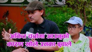 Ankit Sangraula यसरी एकाएक Speech दिएर चर्चामा आएका रहेछन उनका बुवाले रहस्य खोले !