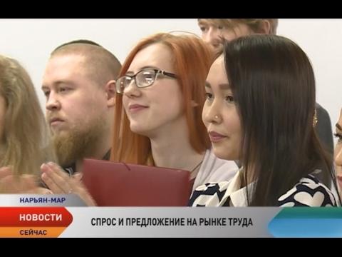 Какие вакансии может предложить Ненецкий округ молодым специалистам